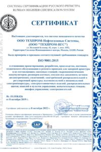 Сертификат Техпром-НГС ISO 9001:2015