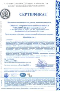 Техпром-НГС ISO 9001:2015