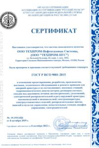 Сертификат Техпром-НГС ГОСТ Р ИСО 9001:2015