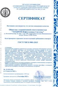 Техпром-НГС ГОСТ Р ИСО 9001:2015