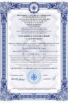 Сертификат ИСО 9001-2015