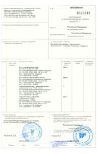 Сертификат о происхождении товара Техпром-НГС