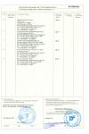 Сертификат соответствия Техпром-НГС