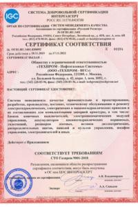Сертификат соответствия Газпром СТО