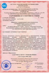 Сертификаты Техпром-НГС