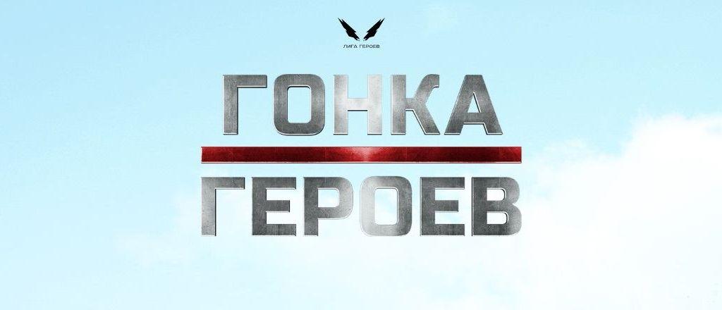 ГОНКА ГЕРОЕВ 2020