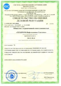 Сертификация ТЕХПРОМ-НГС